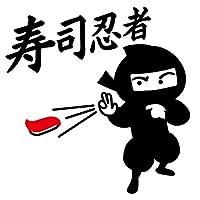 Sushi-Ninja 寿司忍者カッティングステッカー 寿司手裏剣