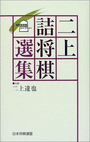 二上詰将棋選集 (名作詰将棋ライブラリー)
