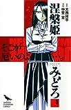 涅槃姫みどろ 3 (少年チャンピオン・コミックス)