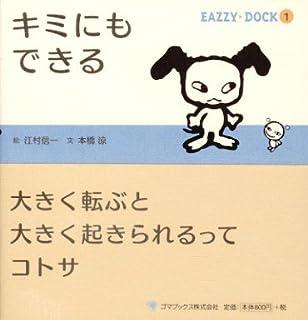 キミにもできる EAZZY-DOCK1 (EAZZY・DOCK (1))