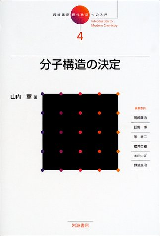Determination of <4> molecular structure introduction to modern chemistry course Iwanami (2001) ISBN: 4000110349 [Japanese Import]
