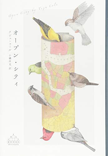 オープン・シティ (新潮クレスト・ブックス)
