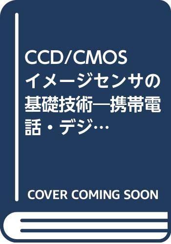 CCD/CMOSイメージセンサの基礎技術―携帯電話・デジカメに向けて (フォーカスレポート (14))の詳細を見る