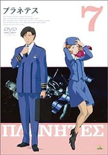 プラネテス 7 [DVD]