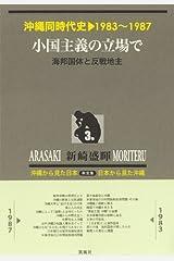 沖縄同時代史 (第3巻) 単行本