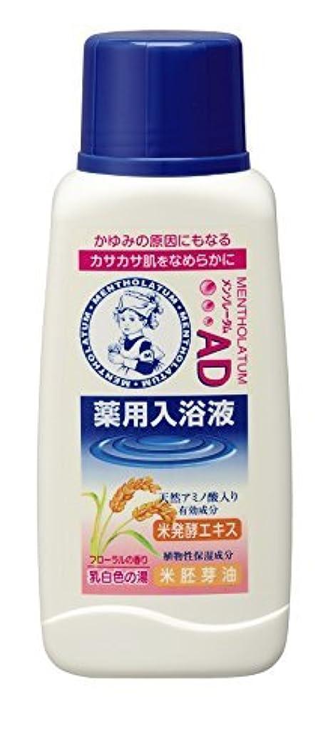 ツールモニカ特別にメンソレータムAD薬用入浴液 さわやかなフローラルの香り × 3個セット