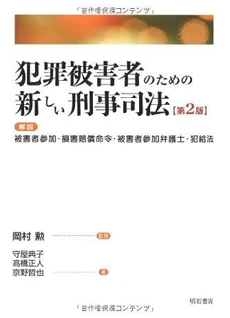 犯罪被害者のための新しい刑事司法【第2版】