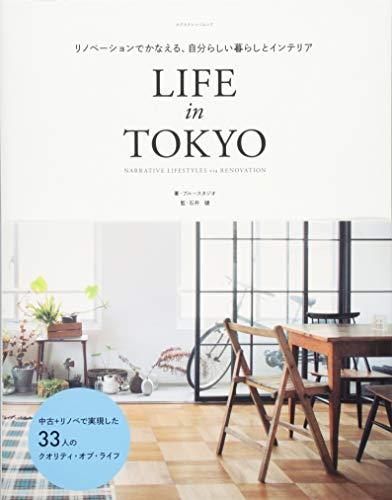 リノベーションでかなえる、自分らしい暮らしとインテリア LIFE in TOKYO (エクスナレッジムック)の詳細を見る