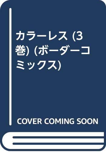 カラーレス 3 (ボーダーコミックス)