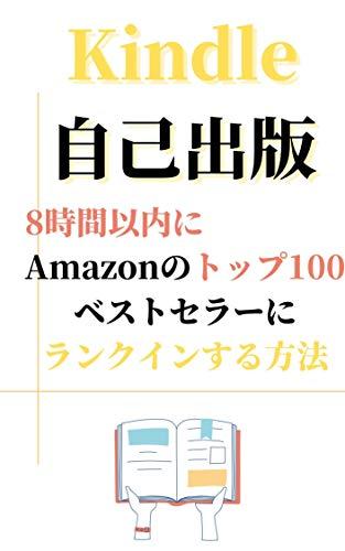 Kindle自己出版 8時間以内にAmazonのトップ100ベストセラーにランクインする方法