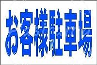 駐車場「お客様駐車場.」.jpgブリキ看板ヴィンテージ錫のサインートポスター安全標識警告装飾金属安全サイン警告注意サイン面白いの個性鉄の絵表示パネル情報サイン金属板