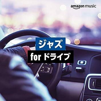 ジャズ for ドライブ