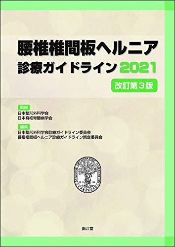 腰椎椎間板ヘルニア診療ガイドライン2021 (改訂第3版)
