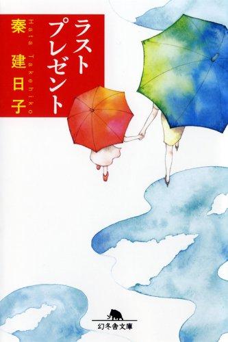 ラストプレゼント (幻冬舎文庫)