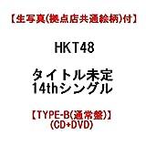 【生写真(拠点店共通絵柄)付】 HKT48 タイトル未定 14thシングル 【TYPE-B(通常盤)】(CD+DVD)