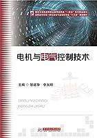 电机与电气控制技术