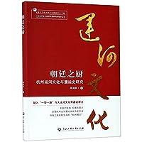 朝廷之厨:杭州运河文化与漕运史研究