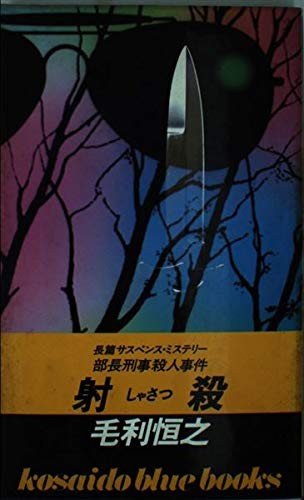 射殺―部長刑事殺人事件 (KOSAIDO BLUE BOOKS)の詳細を見る