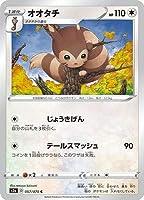 ポケモンカードゲーム PK-S2a-057 オオタチ C