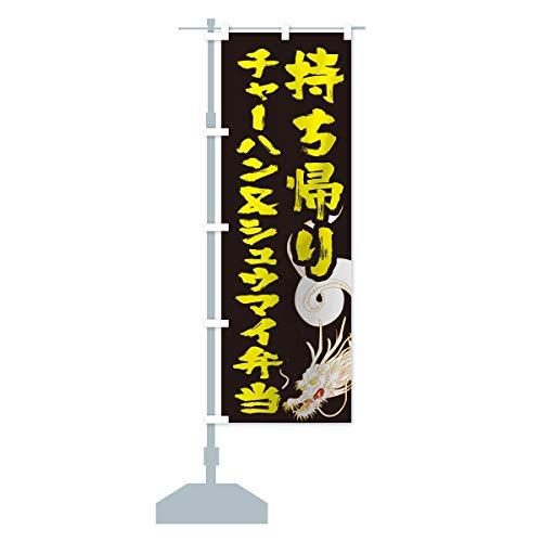 チャーハン&シュウマイ弁当お持ち帰り のぼり旗 サイズ選べます(ハーフ30x90cm 左チチ)