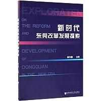 新时代东莞改革发展探索