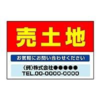 〔屋外用 看板〕 不動産 売土地 (背景赤) ゴシック 穴無し 名入れ無料 (900×600mmサイズ)