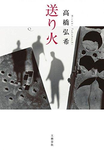 【第159回 芥川賞受賞作】送り火