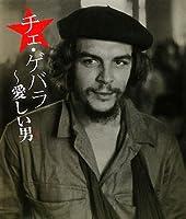 チェ・ゲバラ―愛しい男(ひと)