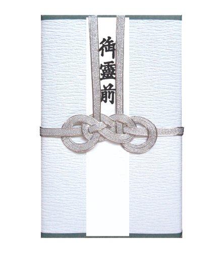 赤城 不祝儀袋 桐箱 キ2002