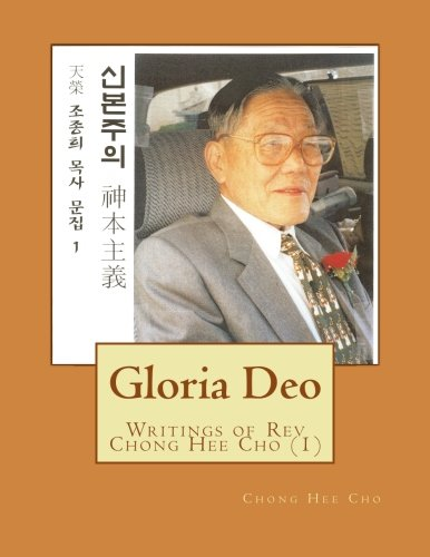 Gloria DEO: WRITINGS of REV CHONG HEE CHO (1)