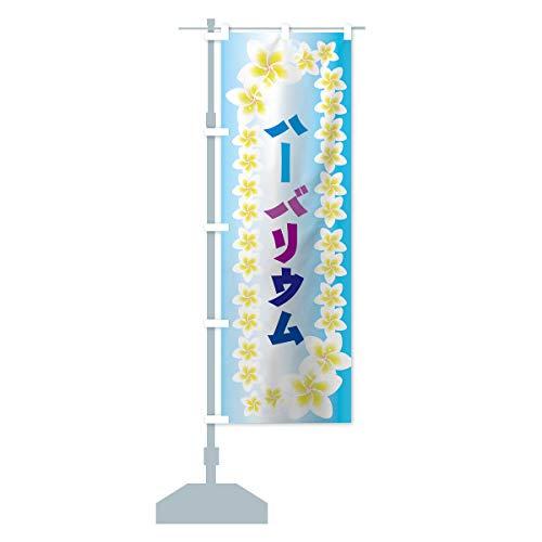 ハーバリウム のぼり旗 サイズ選べます(ジャンボ90x270cm 左チチ)