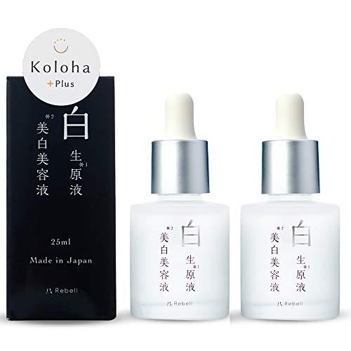 [Amazon限定ブランド] Koloha+Plus リベル 白生 原液 美白 美容液 しみ・ニキビ・日焼け後の赤み・くすみ・そばかすケア・敏感肌 乾燥肌 美容液 25ml 医薬部外品 日本製 2本セット