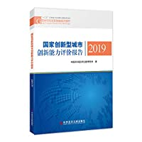 National innovation-oriented city innovation ability evaluation report. 2019(Chinese Edition)