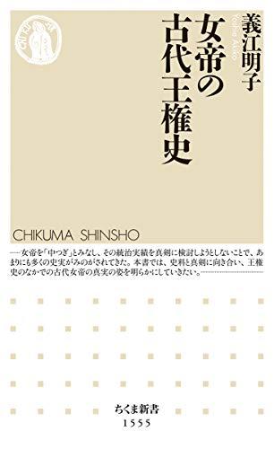 女帝の古代王権史 (ちくま新書)