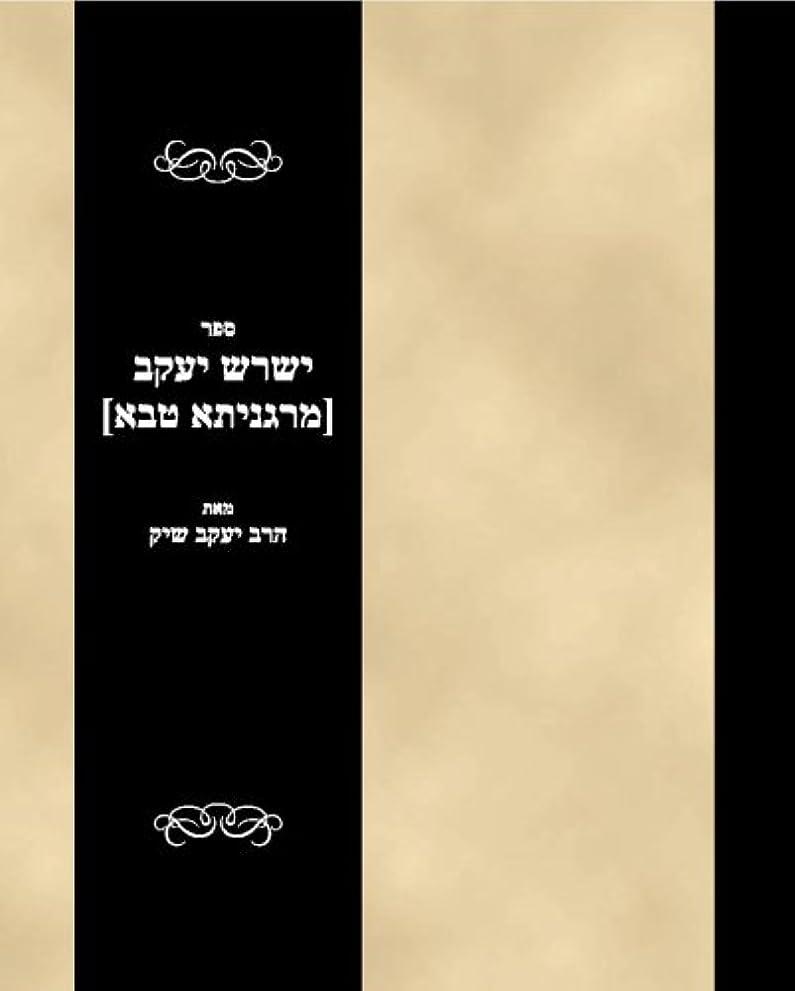 平行影響発疹Sefer Yashresh Yaakov /