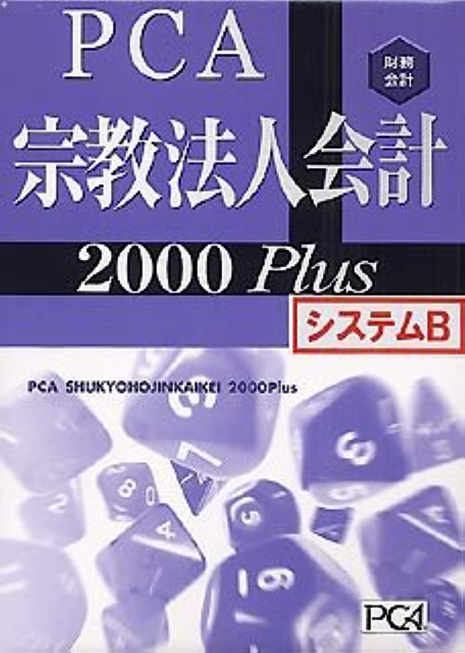 機密滑る義務PCA宗教法人会計 2000 Plus システム B
