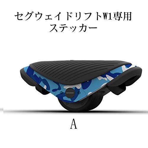 【 A 】オシャレで個性的に☆セグウェイドリフトW1ステッカーが最適!! 【15時まで即日発送】セグウェイ ドリフト W1専用ステッカー E-Skate segway drift w1 装飾シール 保護シール FOR (電動 ローラースケート型 新型のセグ