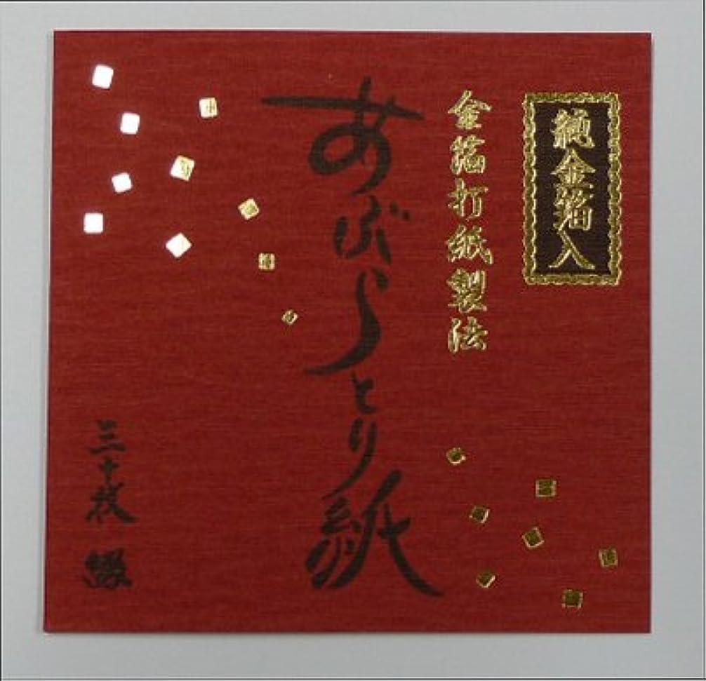 ホース優越補足金沢の金箔やさんがつくった金箔打紙製法『あぶらとり紙』30枚綴り【純金箔入】