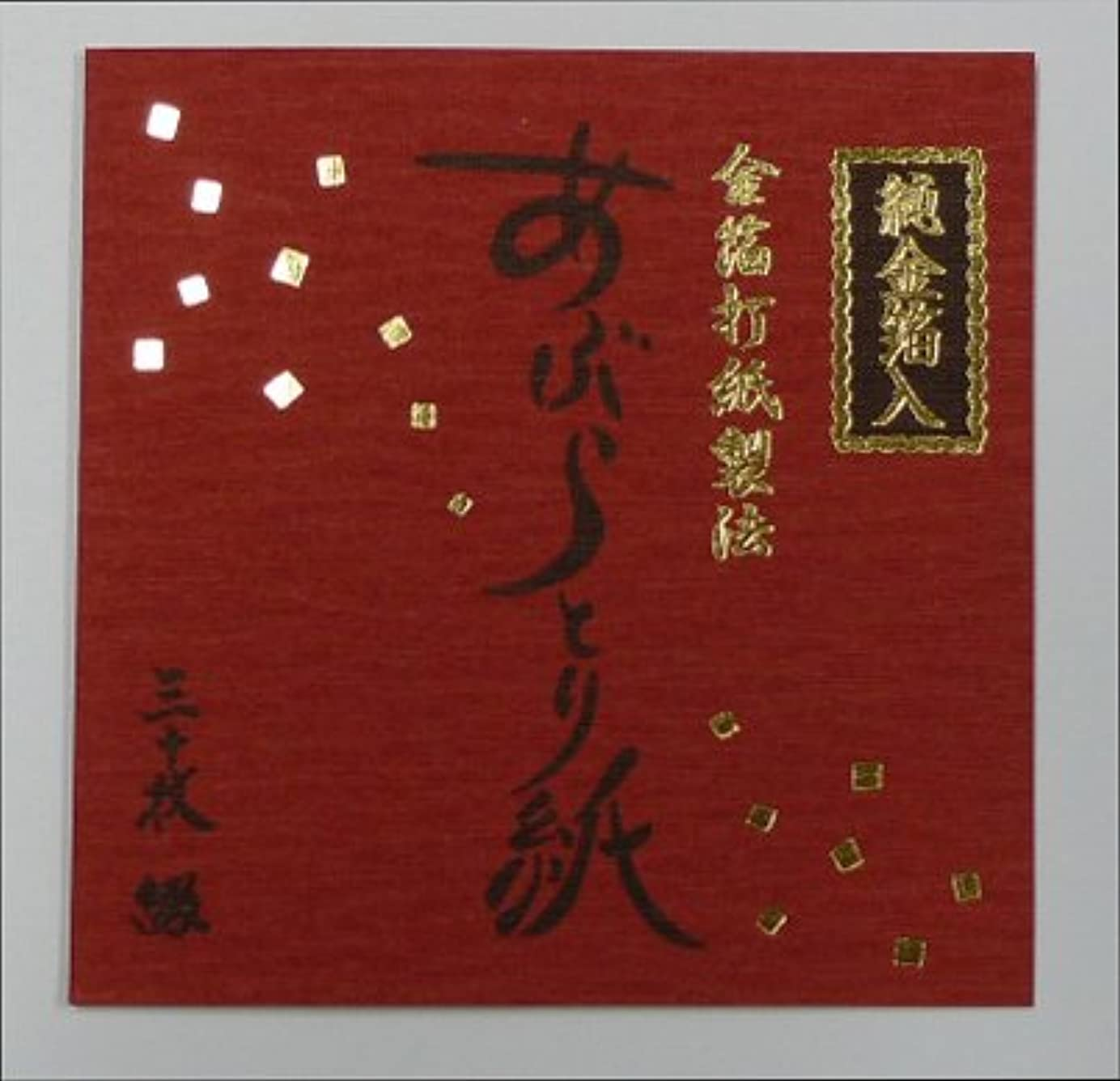 衰えるピラミッド統合する金沢の金箔やさんがつくった金箔打紙製法『あぶらとり紙』30枚綴り【純金箔入】