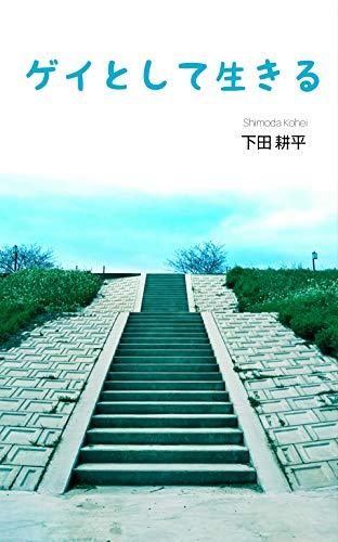 Geitoshiteikiru (Japanese Edition)