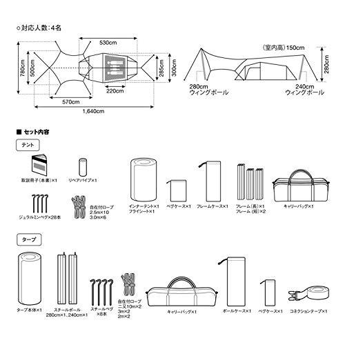 スノーピーク(snowpeak)テントエントリーパックTTSET-250H4人用(新品番)