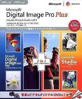 Microsoft Digital Image Pro Plus