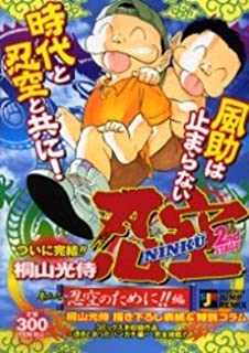 NINKU 2nd STAGE 2―忍空 忍空のために編 (SHUEISHA JUMP REMIX)