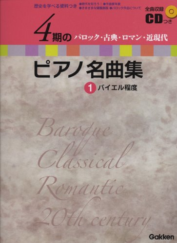 全曲収録CDつき 歴史を学べる資料つき 4期のピアノ名曲集 1 バロック・古典・ロマン・近現代 バイエル程度