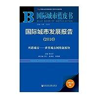 Blue Book International City: International Urban Development Report (2016)(Chinese Edition)