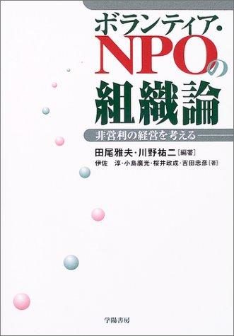 ボランティア・NPOの組織論―非営利の経営を考える