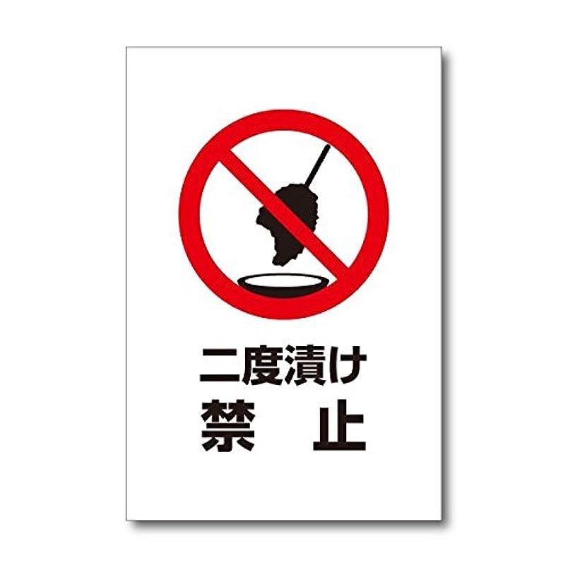 いわゆるプットニックネーム二度漬け禁止 プレート 飲食 お酒の注意標識 20×30cm 塩ビ板 WE-D014