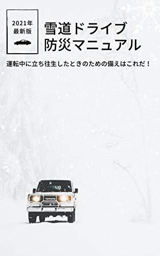 2021年最新版 雪道ドライブ防災マニュアル: 運転中に立ち往生したときのための備えはこれだ! (やおろず書店)
