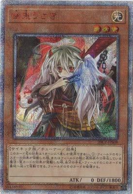 遊戯王/プロモーション/20CP-JPS08 幽鬼うさぎ【20thシークレットレア】