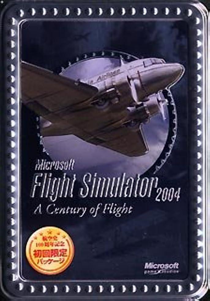 検査少年地下Microsoft Flight Simulator 2004 初回限定パッケージ